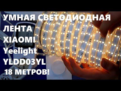 Xiaomi Yeelight YLDD03YL Wifi Smart Strip Warm&Cold Умная светодиодная лента голосовое управление
