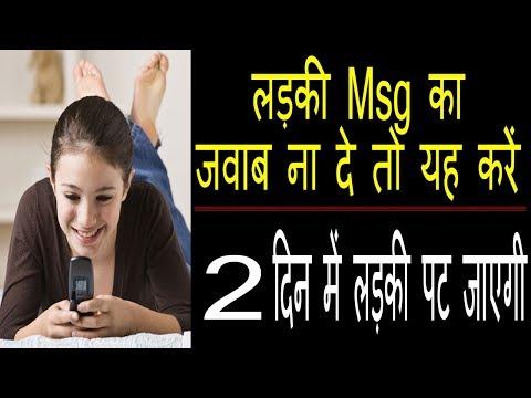 लड़की Message का जवाब ना दे तो क्या करें   लड़की Message का जवाब क्यों नहीं देती   Guru Ghantal
