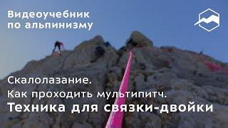 видео Организация точек страховки в Москве