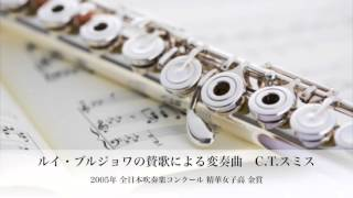 【吹奏楽】精華女子「ルイブルジョアの賛歌による変奏曲」