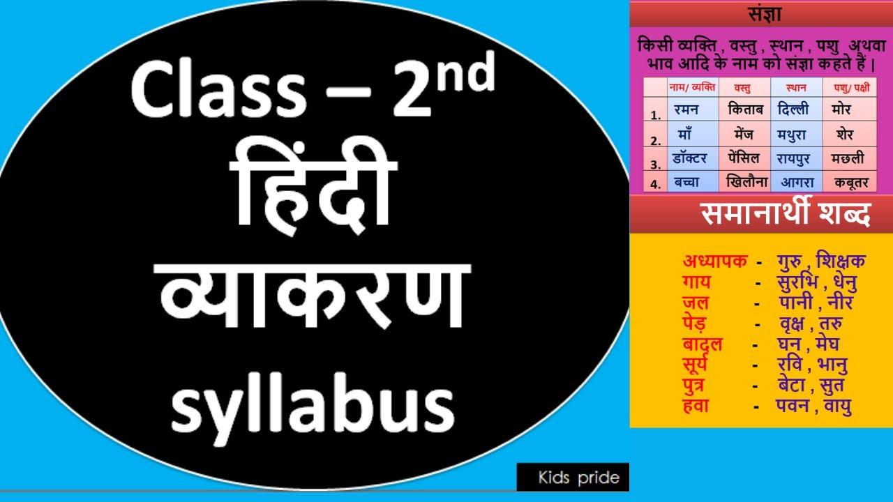 hight resolution of class 2 hindi syllabus   2nd clasd hindi grammar syllabus  class 2 hindi  grammar syllabus - YouTube
