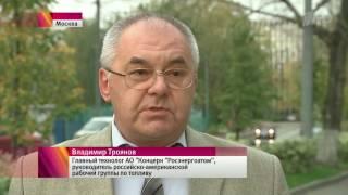 Указ о приостановлении действия соглашения с США об утилизации плутония подписал президент РФ