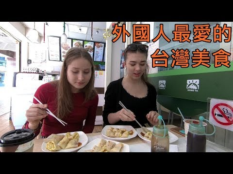 【波蘭女孩聊台灣】外國人最愛的台灣美食 │Top 6 Taiwanese foods foreigners like  (Pol & Eng Sub)