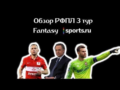 Обзор на РФПЛ 3 тур Fantasy Sports.ru