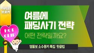 [염물보] 6/8 염승환X소수몽키 해외주식 특집방송 3…