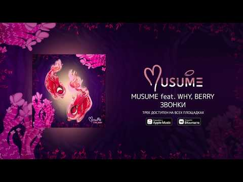 MUSUME Feat. WHY, BERRY — Звонки (Official Audio Stream)