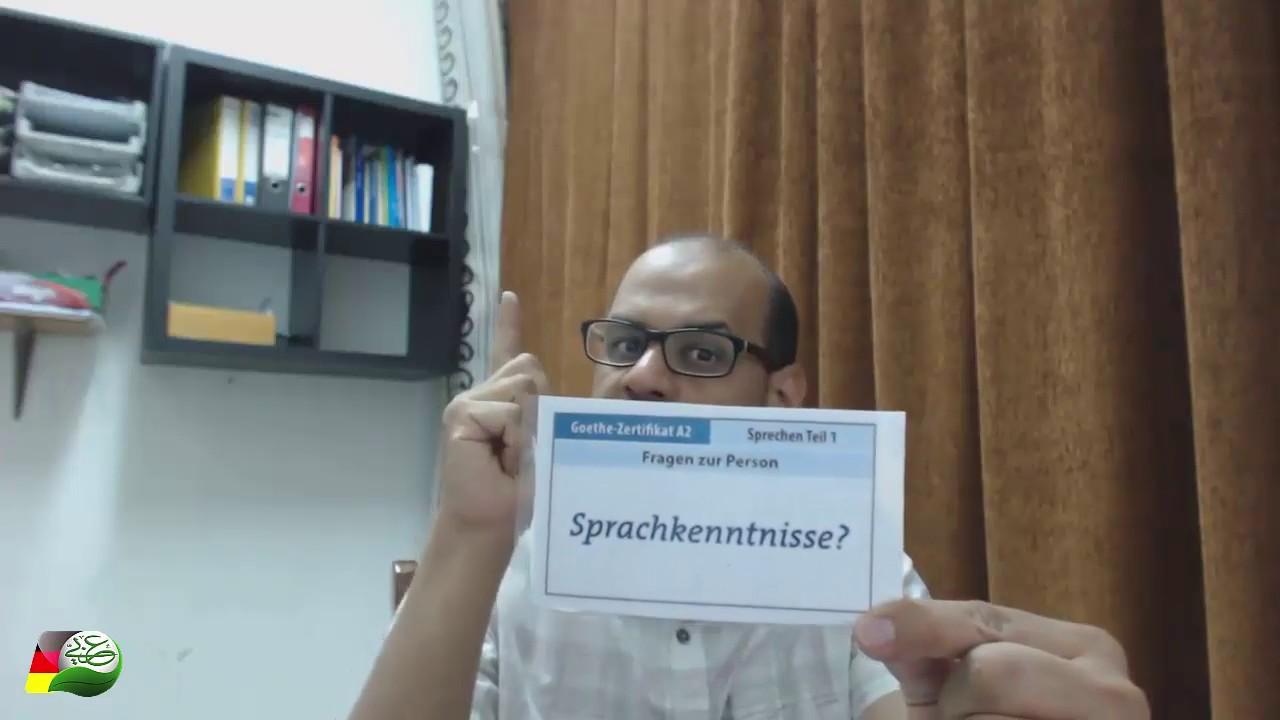 Goethe Zertifikat A2 Sprechen Teil 1 الامتحان الشفوي لمعهد جوته