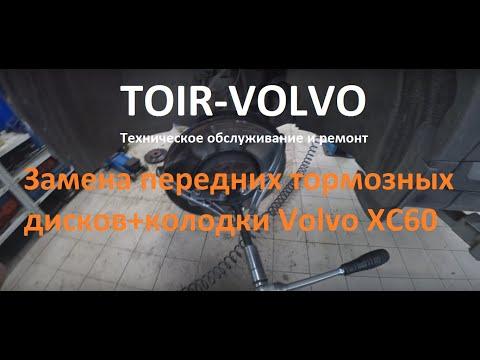 Как заменить передние тормозные диски+колодки Volvo XC60?