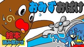 絵本読み聞かせ 【おみずおばけ】 ねば〜る君のねばねばTV 【子供向け】 thumbnail