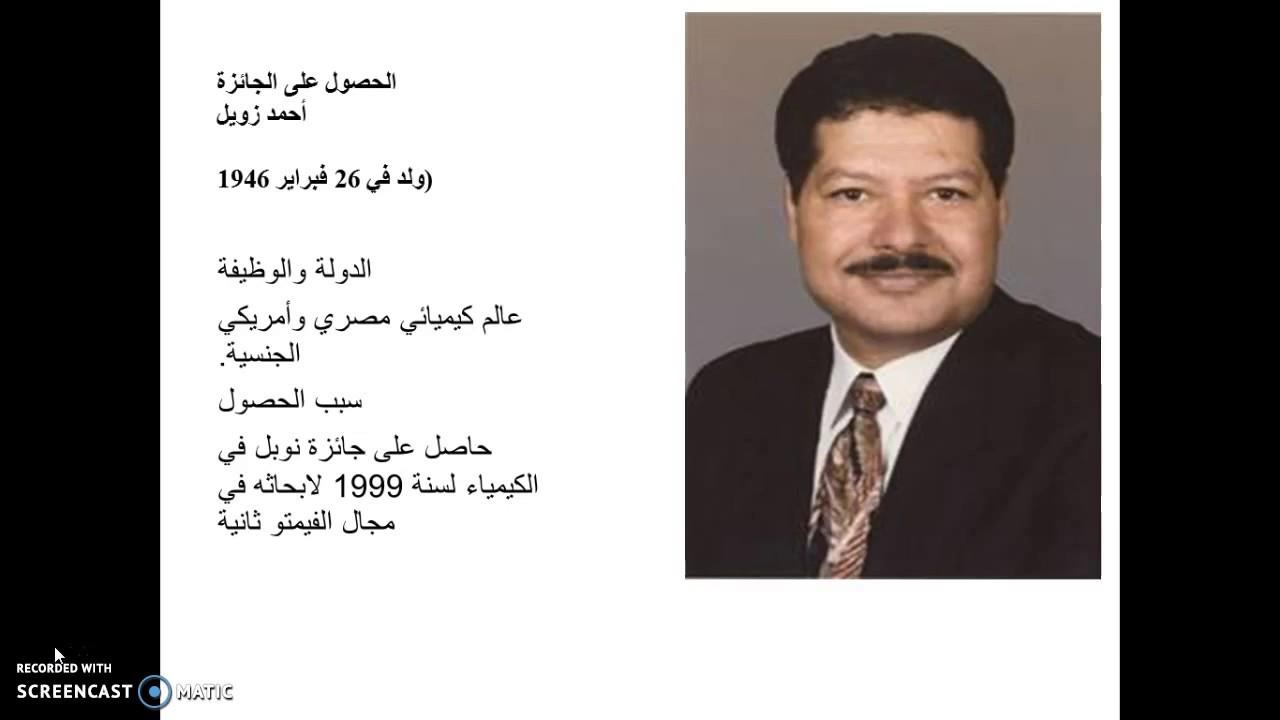 قائمة العرب الحاصلين على جائزة نوبل للسلام