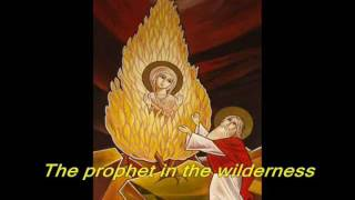 Coptic Orthodox Hymn: The Burning Bush العليقة