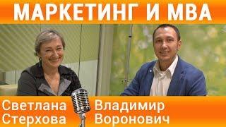 Стерхова Светлана - интервью -МВА- Маркетинг, Развитие бизнеса.