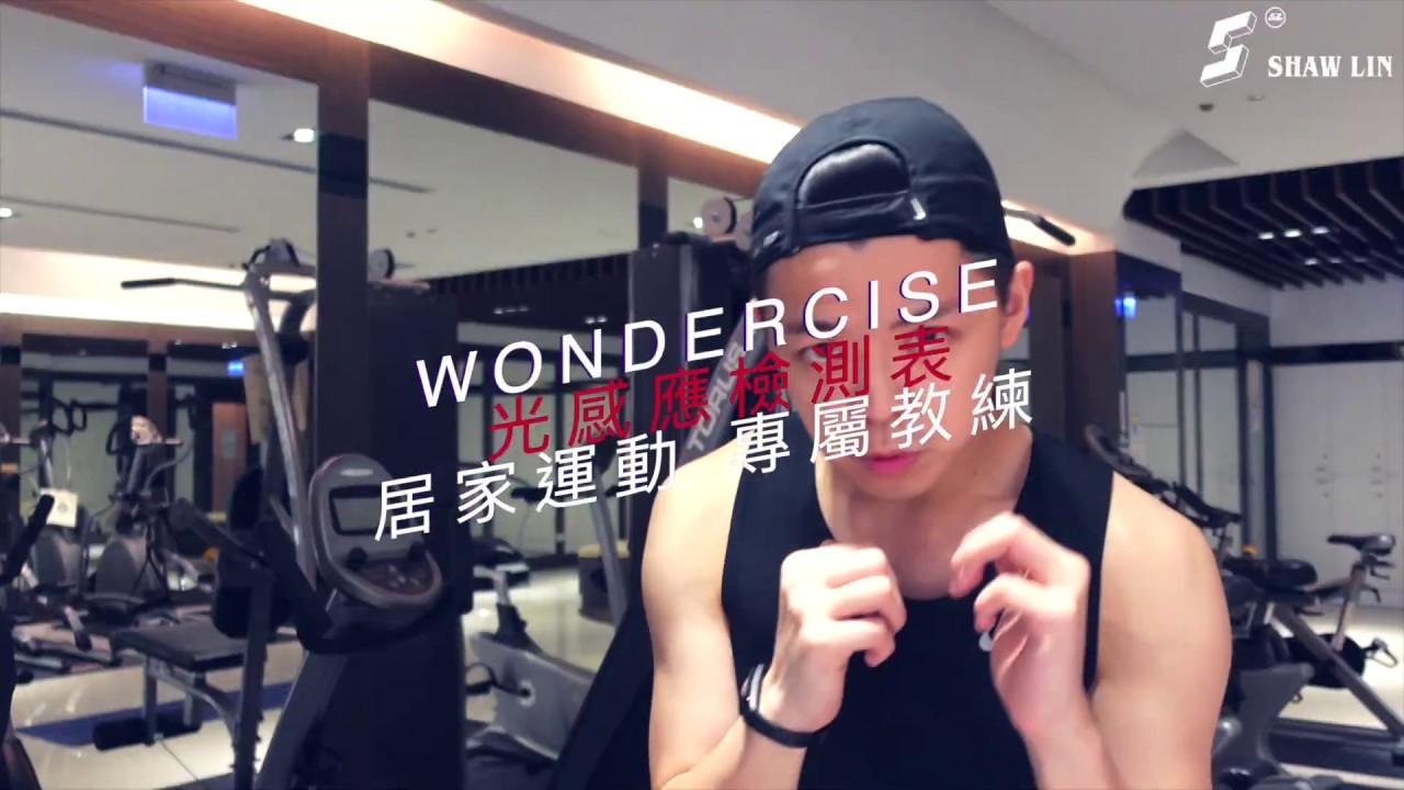 【 宣傳影片 】麟家男孩 徐少麟 推薦 居家運動APP  feat.Wondercise 空中健身學院