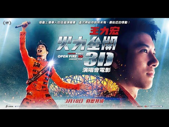 王力宏火力全開3D演唱會電影|台灣預告 3/10-3/12 限定上映