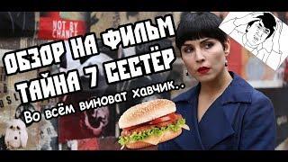 """ОБЗОР """"ТАЙНА 7 СЕСТЁР"""" (Что не так со сценарием фильма?!)"""