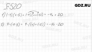 № 520 - Математика 6 класс Зубарева