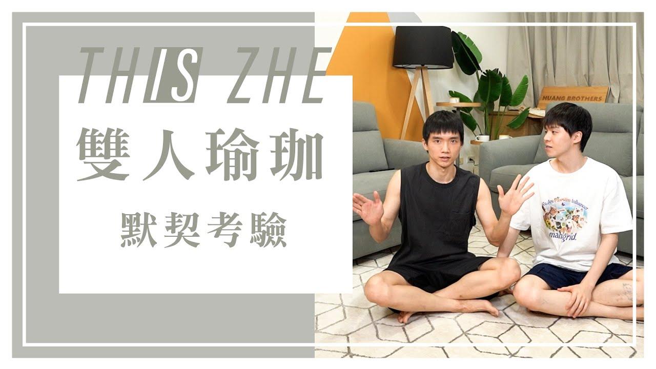 和瑋瑋挑戰雙人瑜珈,五組動作能成功幾個呢?【哲哲日常】