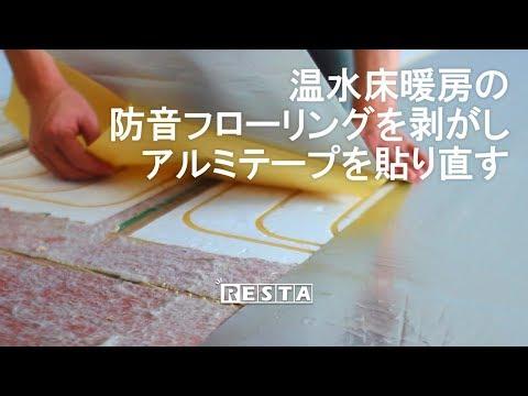DIY|温水床暖房の防音フローリングを剥がしアルミテープを貼り直す RESTA