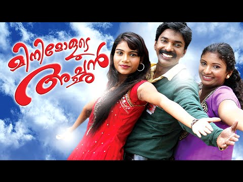 Minimolude Achan Full Movie | Santhosh Pandit Latest Movie | Malayalam Full Movie 2016 New Releases