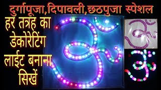 How to make decorating light for diwali LED