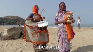 Йога Тур в Индию трейлер(Друзья, к следующим выходным будет готов полнометражный фильм о нашей поездке в Индию. В нём вы сможете..., 2016-04-24T11:21:35.000Z)