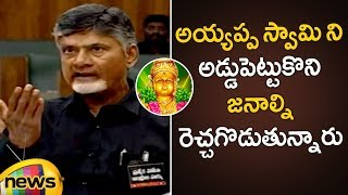 Chandrababu Naidu About Sabarimala Issue | AP Assembly Session 2019 | AP Politics | Mango News