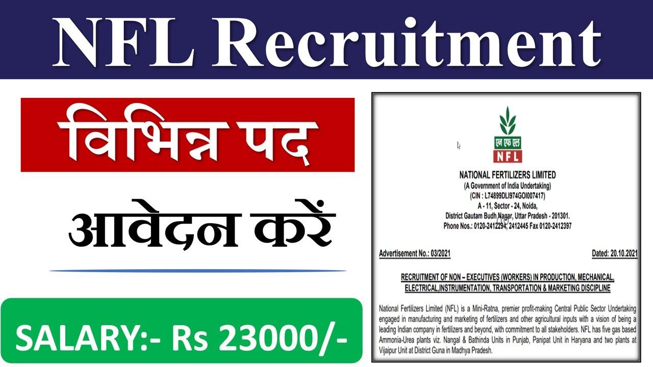 NFL Recruitment 2021| NFL Recruitment 2021 Syllabus | NFL Recruitment 2021 Apply Online