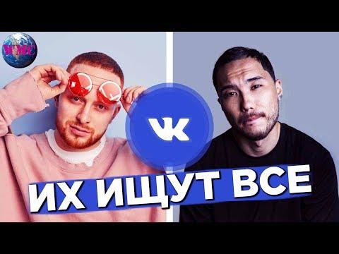 ТОП 100 ПЕСЕН ВКОНТАКТЕ | ИХ ИЩУТ ВСЕ Vkontakte | VK | ВК - 12 Июля 2019