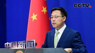 [中国新闻] 中国外交部:澳大利亚战略政策研究所学术信誉存疑 | CCTV中文国际