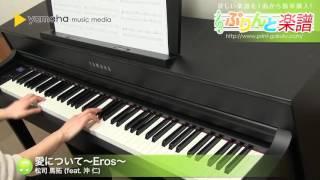 愛について~Eros~ / 松司馬 拓 (feat. 沖 仁) : ピアノ(ソロ) / 中級