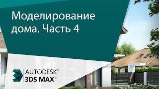 [Урок 3ds Max] Моделирование дома. Часть 4