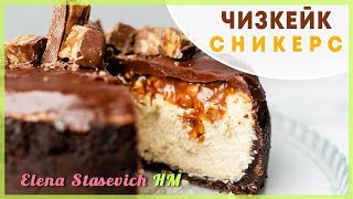 ЧИЗКЕЙК Сникерс || Cheescake Snickers with peanut butter || Elena Stasevich