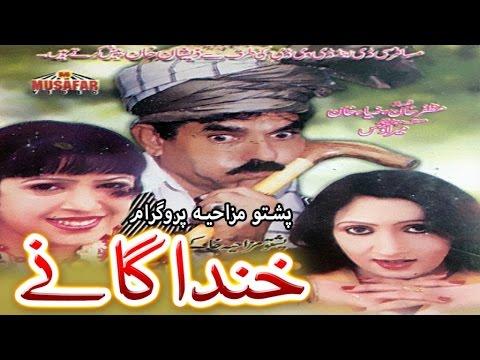 Pashto New Comedy Drama By Meerawas - Khandagane