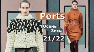 Ports мода осень зима 2021 2022 в Милане Стильная одежда и аксессуары