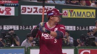 2019年10月5日 福岡ソフトバンク対東北楽天 試合ダイジェスト