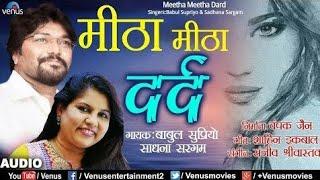 Meetha meetha dard hai meethi meethi piyas hai song