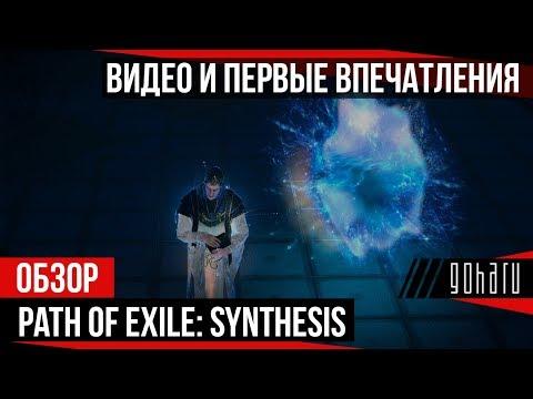 [ЭКСКЛЮЗИВ] PATH OF EXILE: SYNTHESIS — ОБЗОР, ВИДЕО, ВПЕЧАТЛЕНИЯ