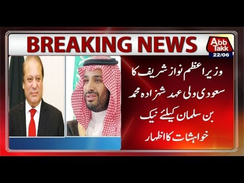 b33d91a32e PM Felicitates New Crown Prince of Saudi Arabia on Appointment - YouTube