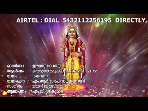Latest Hindu Devotional Songs | Vel Muruga Haro Har |  M.G.Sreekumar | Murugan songs