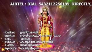 Vel Muruga Haro Hara | Saravanapoikayil | M.G.Sreekumar