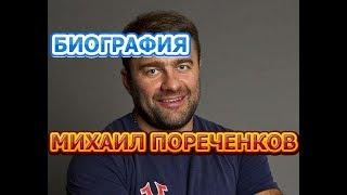 Михаил Пореченков - биография, личная жизнь, жена, дети. Актер сериала Гадалка