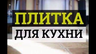 видео Напольная плитка и занавески для кухни