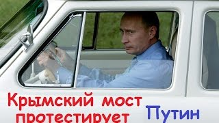 Крым, Путин планирует проехать за рулем по Крымскому мосту