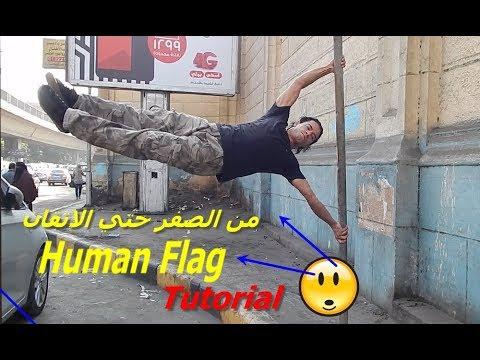 اتعلم خطوة بخطوة الحركة الخارقة هيومن فلاج Human Flag Step by Step Tutorial