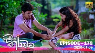 Husmak Tharamata | Episode 179 | 2020- 01- 09 Thumbnail