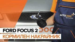 Гледайте нашето видео ръководство за отстраняване на проблеми с Накрайник на напречна кормилна щанга FORD