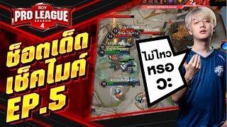ช็อตเด็ด เช็คไมค์ ! EP 5 | RoV Pro League Season 4