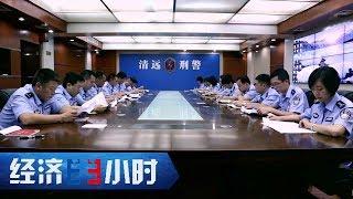 《经济半小时》 20191119 广东警方:铲除黑恶势力| CCTV财经