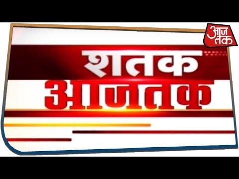 दोपहर की बड़ी खबरें | Shatak Aaj Tak | August 11, 2019
