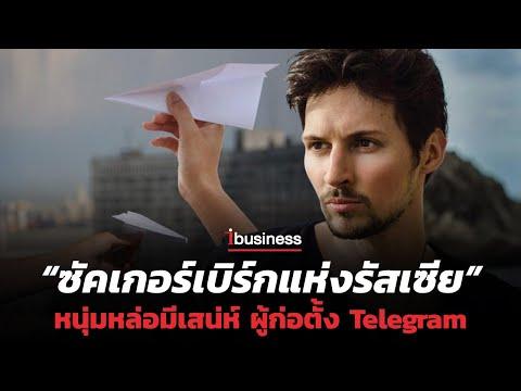 """""""ซัคเกอร์เบิร์กแห่งรัสเซีย"""" หนุ่มหล่อมีเสน่ห์ ผู้ก่อตั้ง Telegram"""